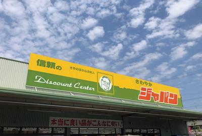 ジャパンの店舗や営業時間